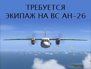 вакансия для экипажа вс Ан-26